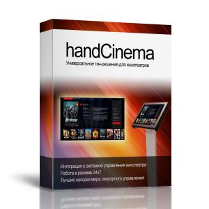 handCinema - кинотеатрам - сенсорный киоск или стенд для демонстрации репертуара, трейлеров, постеров
