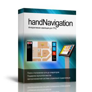 handNavigation - система интерактивной навигации в ТРЦ, торговом центре, работает на сенсорных стендах и панелях, схожее ПО - Directorix